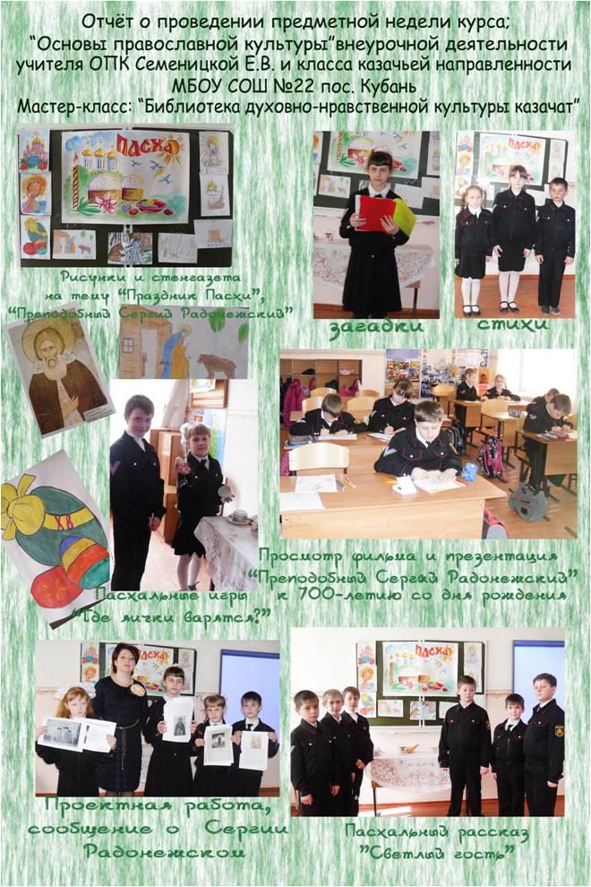 Поздравление учителям орксэ